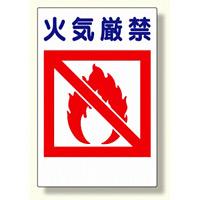 建災防型統一標識 火気厳禁 大 (363-33)