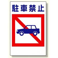 建災防型統一標識 駐車禁止 大 (363-34)