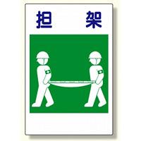 建災防型統一標識 担架 大 (363-36)