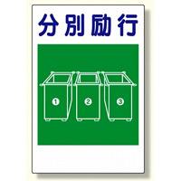 建災防型統一標識 分別励行 大 (363-37)