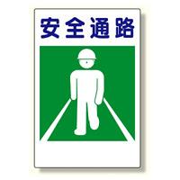 建災防型統一標識 安全通路 大 (363-39)