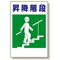 建災防型統一標識 昇降階段 小 (363-41)