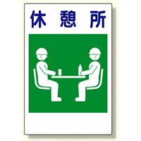 建災防型統一標識 休憩所 大 (363-52)