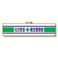 安全管理関係腕章 元方安全+衛生管理者 (365-03A)