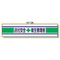 安全管理関係腕章 店社安全+衛生管理者 (365-04A)