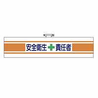 フェルト製腕章 安全衛生+責任者 (365-09A)