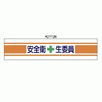 フェルト製腕章 安全衛+生委員 (365-11A)