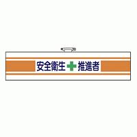 フェルト製腕章 安全衛生+推進者 (365-14A)