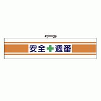 フェルト製腕章 安全+週番 (365-15)