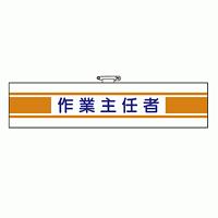 フェルト製腕章 作業主任者 (365-20)