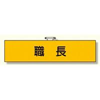 作業管理関係腕章(フェルト製) 職長 (365-30)