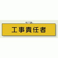 フェルト製腕章 工事責任者 (365-31)