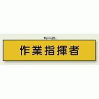 フェルト製腕章 作業指揮者 (365-32)