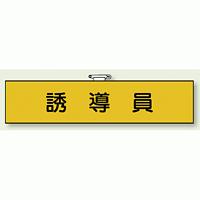 フェルト製腕章 誘導員 (365-33)