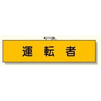 作業管理関係腕章(フェルト製) 運転者 (365-36)