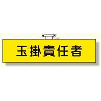 作業管理関係腕章 玉掛責任者 黄地/黒文字 (365-37)