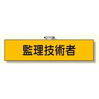 作業管理関係腕章 監理技術者 (365-38)