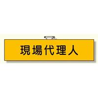 鉄道保安関係腕章 フェルト製 現場代理人 (365-40)