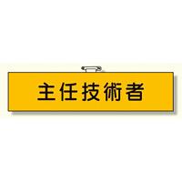 鉄道保安関係腕章 フェルト製 主任技術者 (365-41)