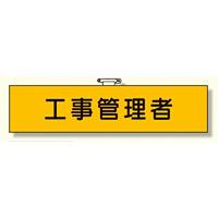 鉄道保安関係腕章 フェルト製 工事管理者 (365-42)