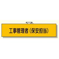 鉄道保安関係腕章 フェルト製 工事管理者 (保安担当) (365-43)