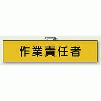 フェルト製腕章 作業責任者 (365-44)