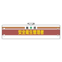安全管理関係腕章 総括安全衛生管理者 (366-01A)