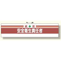 安全管理関係腕章 統括安全衛生責任者 (366-02A)