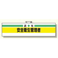 安全管理関係腕章 店社安全衛生管理者 (366-04A)