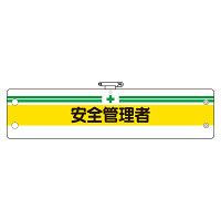 安全管理関係腕章 安全管理者 (366-05)