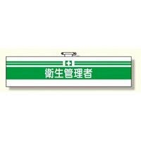 安全管理関係腕章 衛生管理者 (366-06)