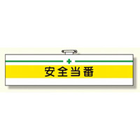 安全管理関係腕章 安全当番 (366-08)