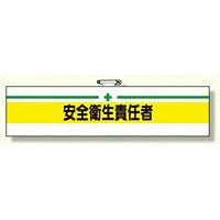 安全管理関係腕章 安全衛生責任者 (366-09A)