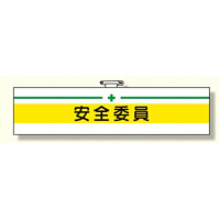 安全管理関係腕章 安全委員 (366-10)