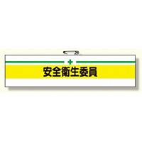 安全管理関係腕章 安全衛生委員 (366-11A)