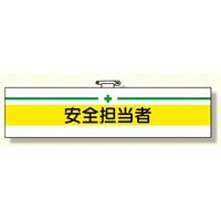 安全管理関係腕章 安全担当者 (366-12)
