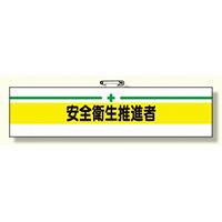 安全管理関係腕章 安全衛生推進者 (366-14A)