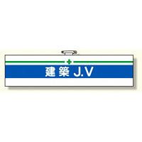 ビニール製腕章 建築JV (366-15)