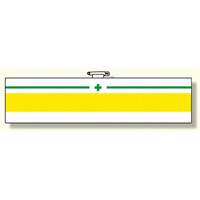 安全管理関係腕章 緑十字 緑/黄ライン (366-18)