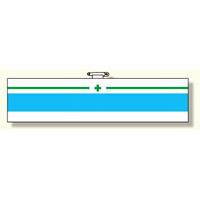 安全管理関係腕章 緑十字 緑/青ライン (366-19)