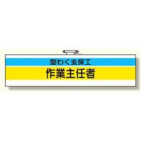 作業主任者腕章 内容:型わく支保工作業主任者 (366-21)