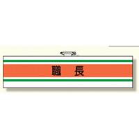 作業管理関係腕章(ビニール製) 職長 (366-40)