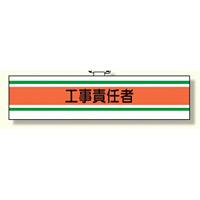 作業管理関係腕章 工事責任者 (366-41)