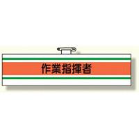 作業管理関係腕章 作業指揮者 (366-42)