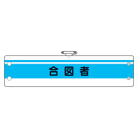作業管理関係腕章 合図者 (366-44)