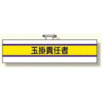 作業管理関係腕章 玉掛責任者 紫線 (366-46)