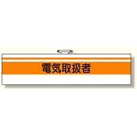 作業管理関係腕章 電気取扱者 (366-48)