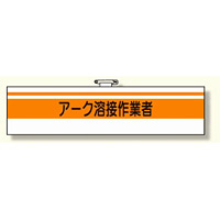 作業管理関係腕章 アーク溶接作業者 (366-49)