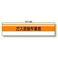 作業管理関係腕章 ガス溶接作業者 (366-50)