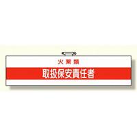 作業管理関係腕章 火薬類取扱保安責任者 (366-51)